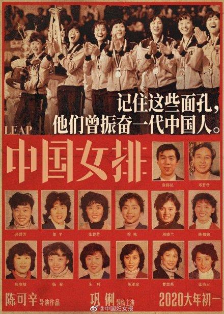 电影《中国女排》正在经历着舆论和市场的双重考验