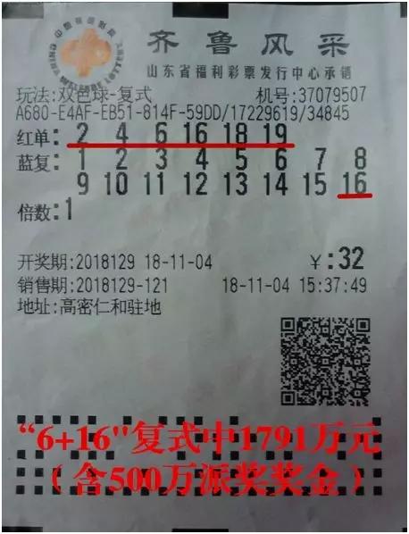 """男子32元揽双色球1791万 到中心兑奖却""""遭拒"""""""