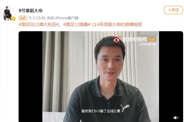 【博狗扑克】李毅:高位逼抢效果不好 下场对日本需考虑换踢法