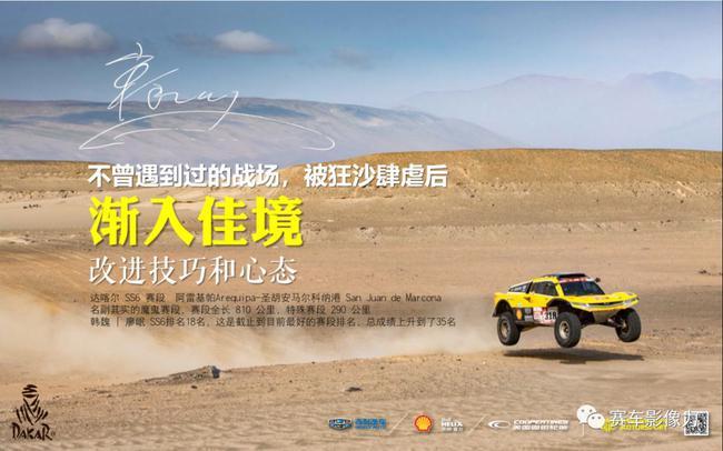 韩魏赛段第八刷中国车手纪录