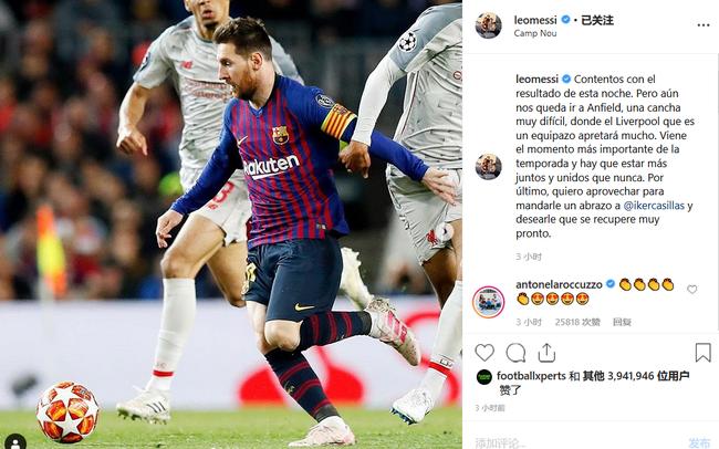 梅西赛后社交媒体。更新。