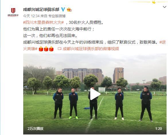 四川足球人发声致敬英雄 俱乐部组织默哀缅怀英烈