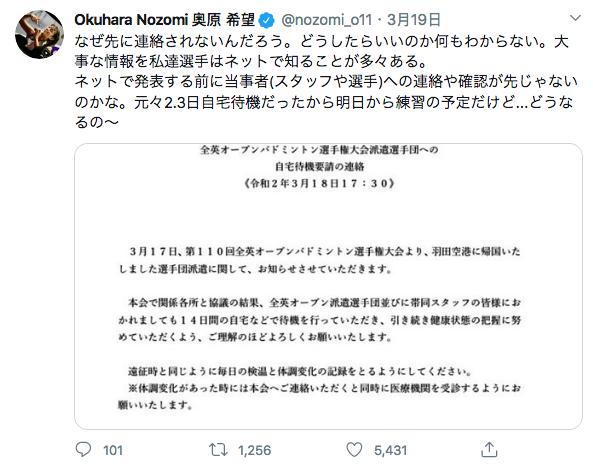 奥原希望不满日本羽协搞突然袭击 计划全被打乱