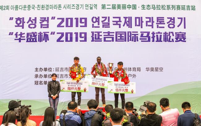 延吉市委宣传部副部长李轶群为半程马拉松男子前三名颁奖