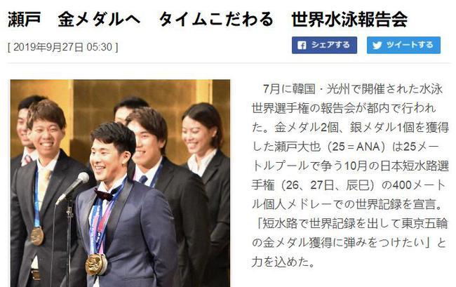 濑户豪言:挑战短池世界纪录
