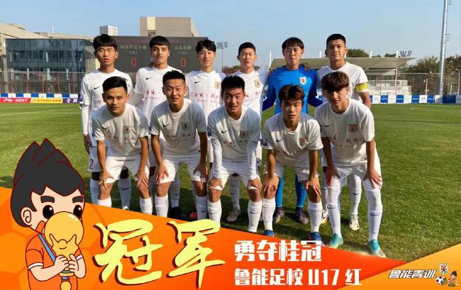 """鲁能U17红队年度总结:""""三冠王""""是最好的成年礼"""
