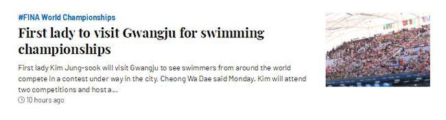 韩国第一夫人将访问光州 为游泳世锦赛健儿加油