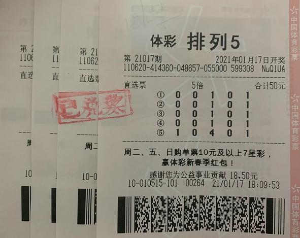 财神托梦?男子梦见奖号后倍投擒排列五460万-票