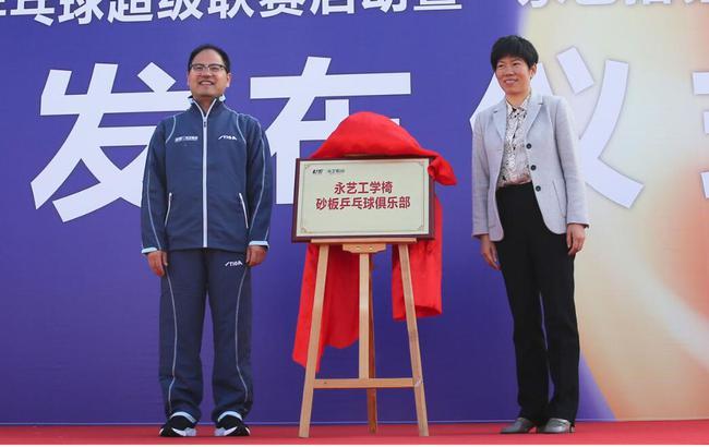 2019-2020中国砂板乒乓球超级联赛在浙江启动