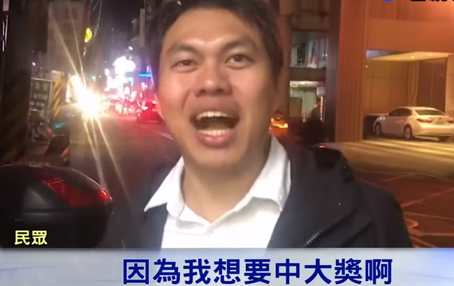 财神爷眷顾!台湾幸运儿独揽1.78亿彩票巨奖