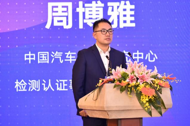 中国汽车技术研究中心检测认证事业部项目主管周博雅