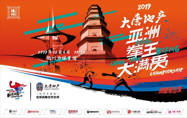 亚洲拳王大满贯将打响福州站 7场