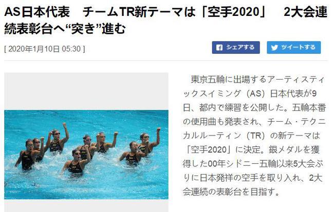 日本花游20年后再现空手道元素 悉尼曾凭此摘银