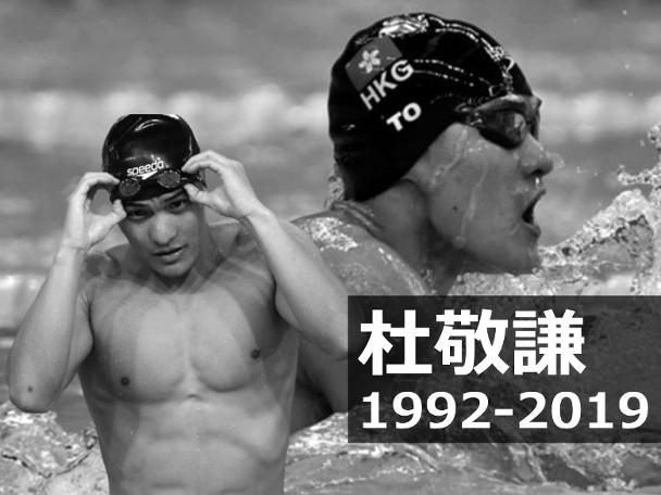 香港游泳健将杜敬谦去世