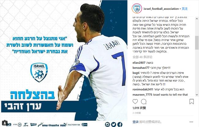 扎哈维重返以色列国家队获官宣 直言后悔扔袖标