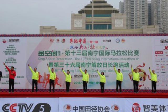 2018南宁国际马拉松