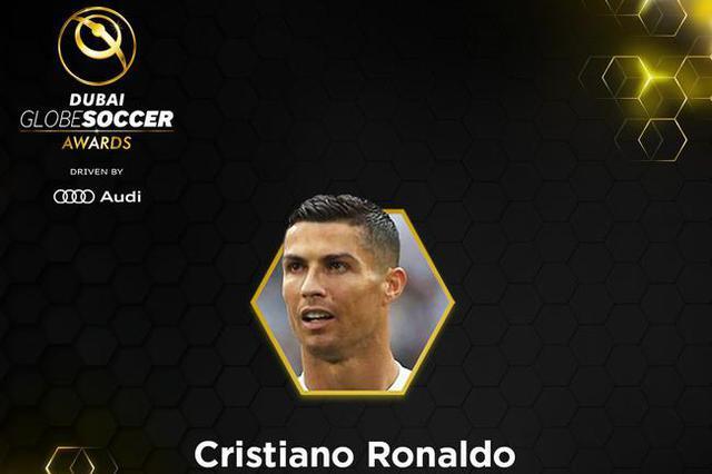 2018环球足球奖最佳球员:C罗