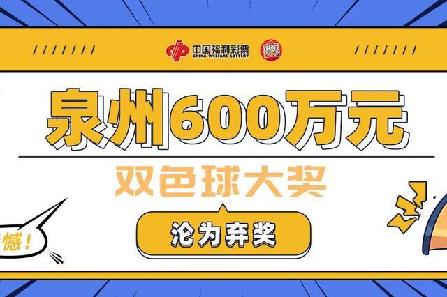 福建泉州双色球600万大奖被弃 奖金纳入公益金