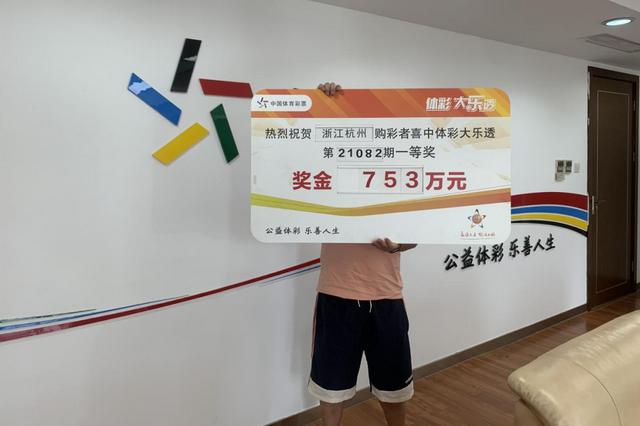 研究历史奖号得正确号码 老彩民揽大乐透753万