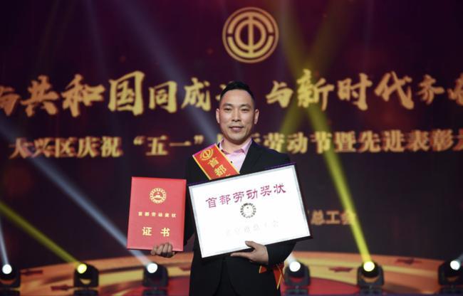 捍能国际创始人胡晋领先生领取首都劳动奖状