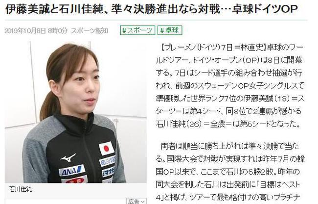 德公赛卫冕冠军石川佳纯 有望与伊藤美诚争四强