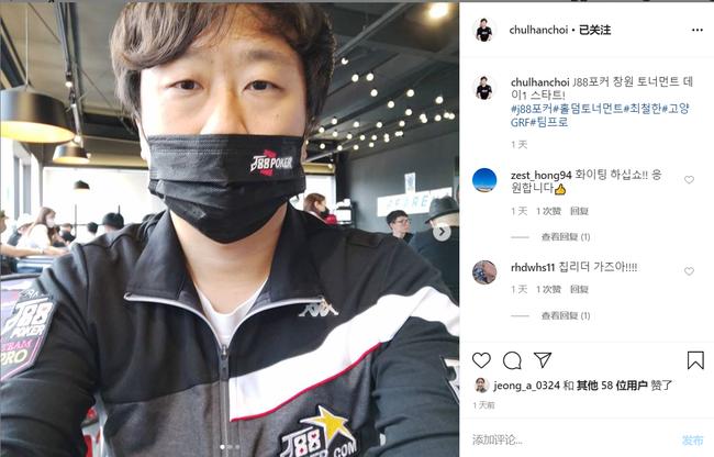 崔哲瀚参加韩国扑克比赛 榜首是另一位围棋九段