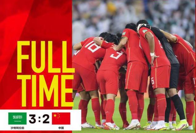 世预赛-国足2比3遗憾负于沙特,12强赛晋级形势不容乐观!