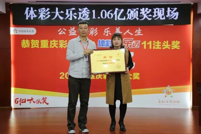 体彩中心副主任为体彩网点颁发荣誉奖牌及奖金
