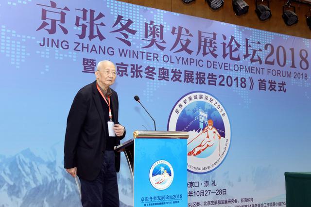 新金沙网址排联终身名誉主席、京张冬奥研究中心名誉主任魏纪中发表主题演讲
