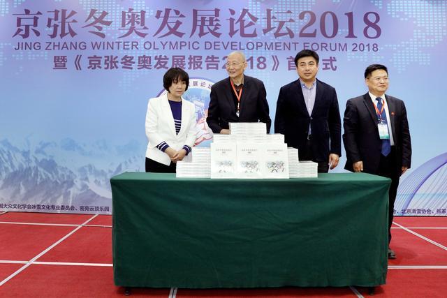 《京张冬奥发展报告2018》新书首发式