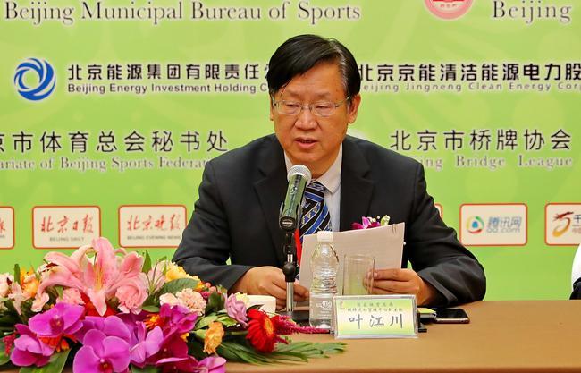 国家体育总局棋牌运动管理中心副主任叶江川