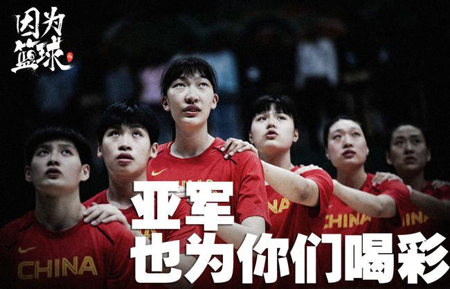 亚洲杯-韩旭18+7 中国女篮3分惜败日本获亚军