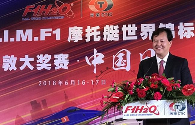 國際摩聯F1委員、中國天榮集團董事局主席李浩傑致辭