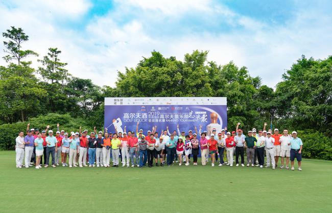 """2019""""高尔夫酒""""华南地区高尔夫俱乐部会员排名赛""""总决赛"""