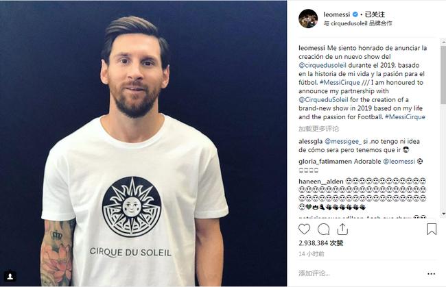 梅西宣布同著名马戏团达成合作