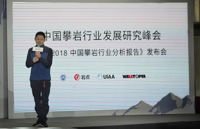中国登山协会开发部主任、青少年委员。会主任丁祥华上台致辞