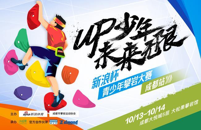 始站比赛将于2018年10月在成都大松果攀岩馆举办。