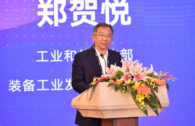 工业和信息化部装备工业发展中心副主任郑贺悦
