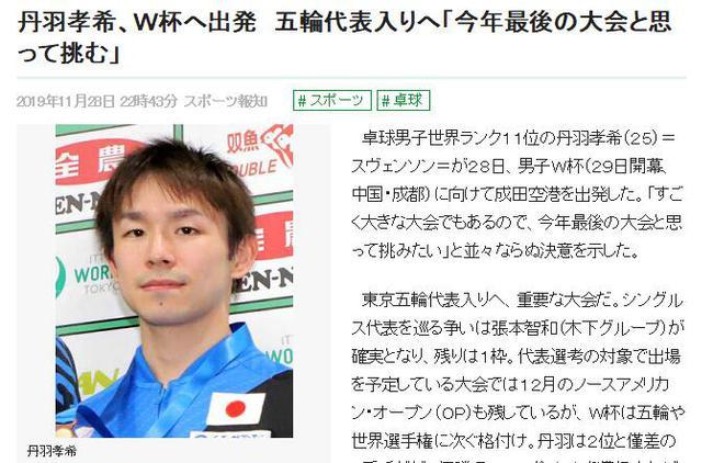 丹羽孝愿望重成都外子乒乓世界杯