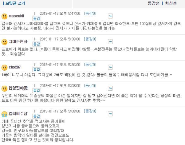 韩国网友留言截图