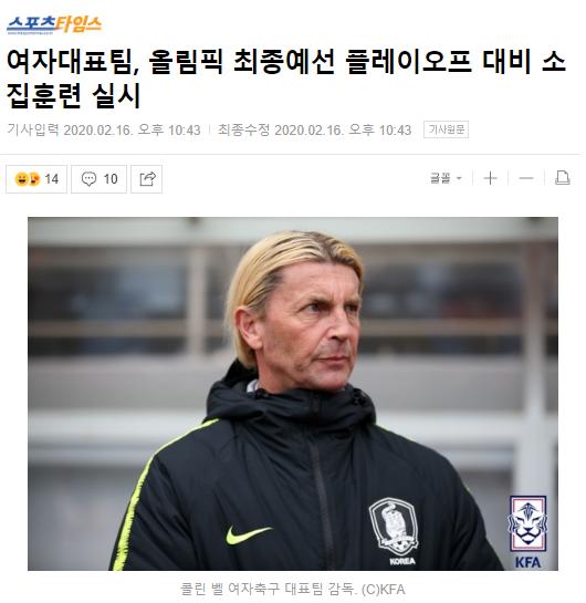韩国女足开始集结