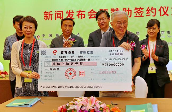 华远杯团体赛赞助签约仪式