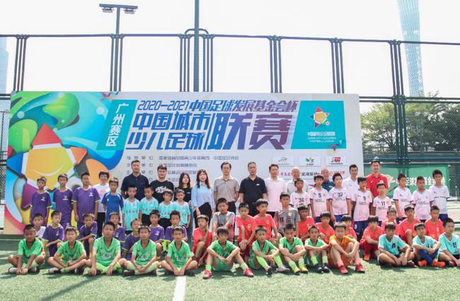 2020-2021中国城市少儿足球联赛(广州赛区)开幕