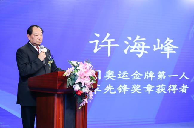 图为中国首枚奥运金牌获得者许海峰致辞