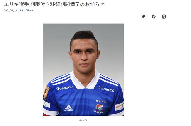 横滨水手官宣巴西前锋租借到期 加盟亚泰倒计时?