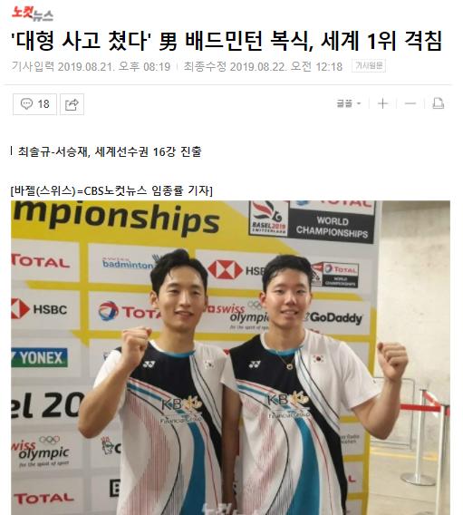 韩羽毛球主帅:中日看到我们的新