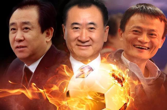 许家印+王健林+马云 为何中国首富都很爱足球?