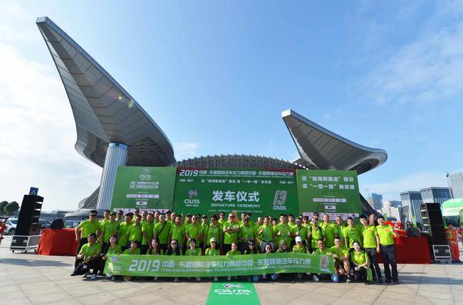 2019中国-东盟国际汽车拉力赛南宁发车