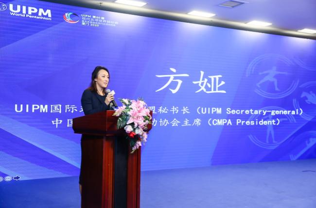 图为国际现代五项联盟秘书长、中国现代五项运动协会主席方娅致辞