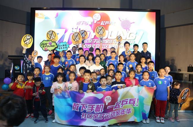 """王楠""""young""""动北京第三年 社区亲子计划升级家庭赛"""